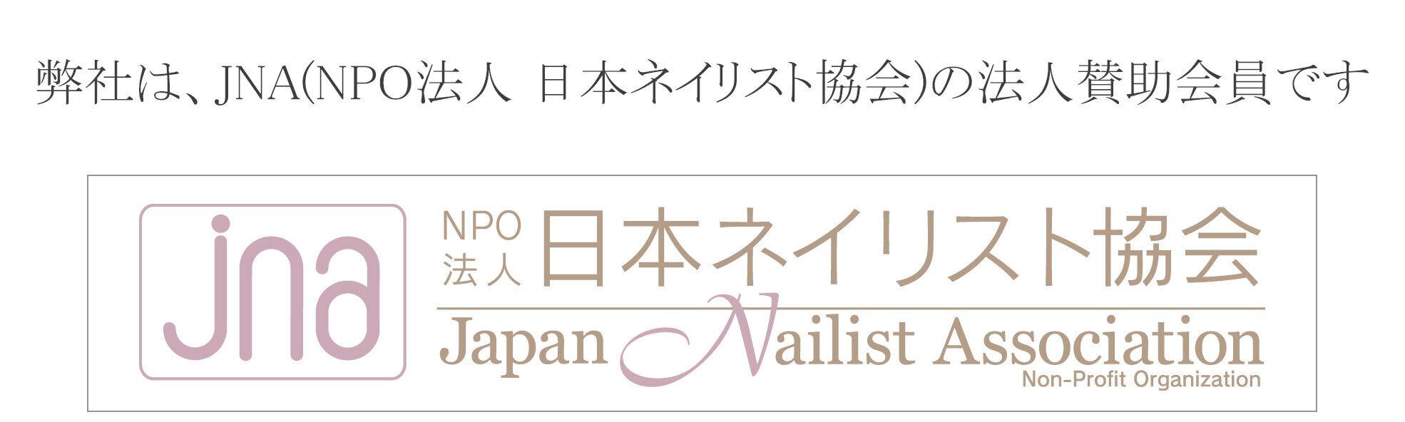 弊社は、JNA(NPO法人日本ネイリスト協会)の法人賛助会員です