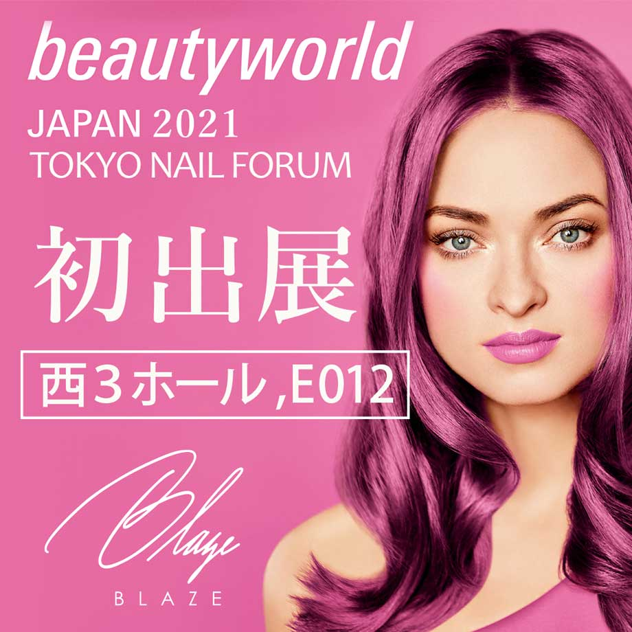 https://retail.blaze-online.jp/f/information/077